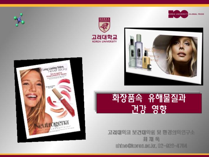 """2008 """"유해물질 없는 화장품-피부 속 깊숙이, 뼛속까지 안전하게""""토론회 발제자료"""