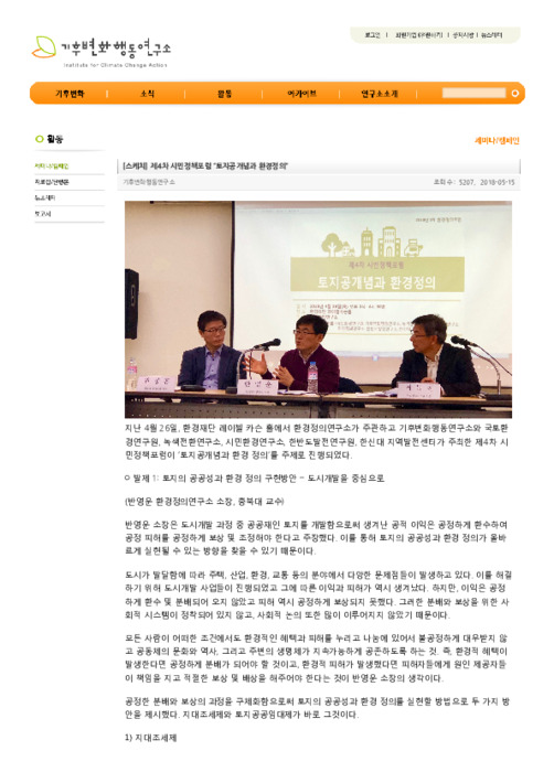 [스케치] 제4차 시민정책포럼 '토지공개념과 환경정의' [후기]