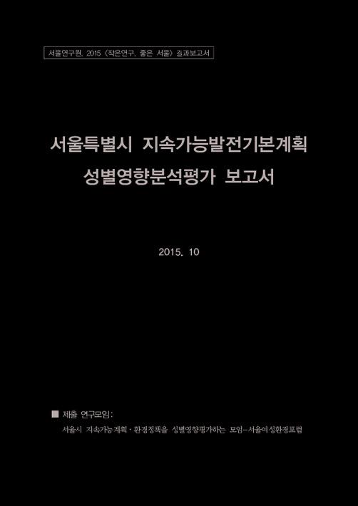2015 '작은연구, 좋은 서울' 결과보고서
