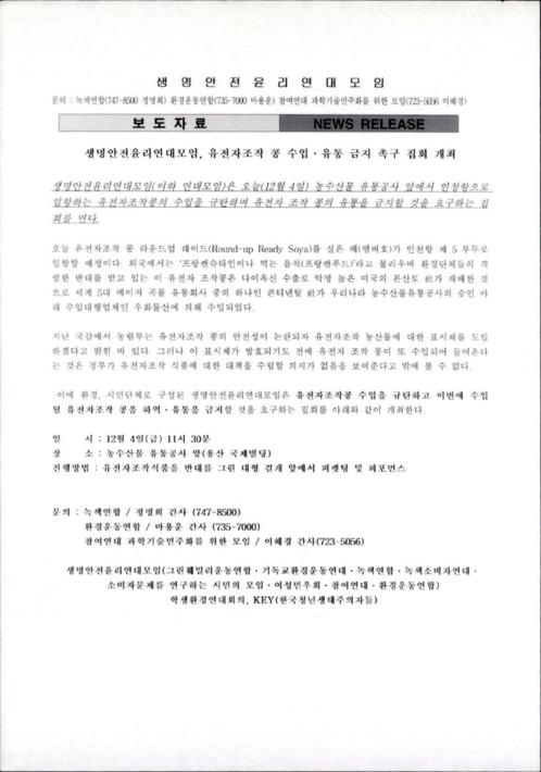 생명안전윤리연대모임, 유전자조작 콩 수입.유통 금지 촉구 집회 개최