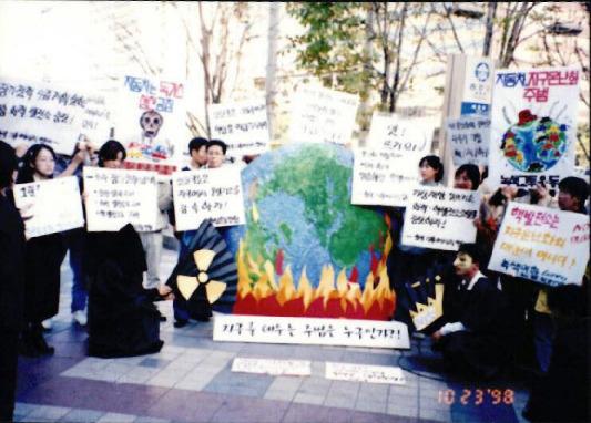 지구온난화 반대시위 및 일본 교토회의 기후변화협약 8