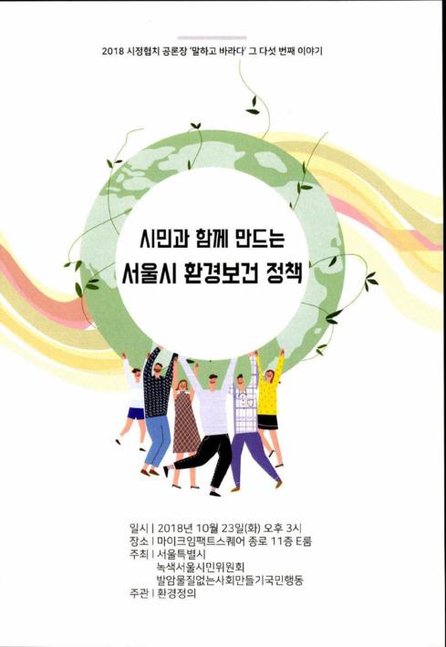 시민과 함께 만드는 서울시 환경보건 정책