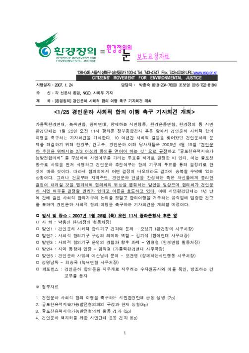 [보도자료] 경인운하 사회적 합의 이행 촉구 기자회견 개최 안내