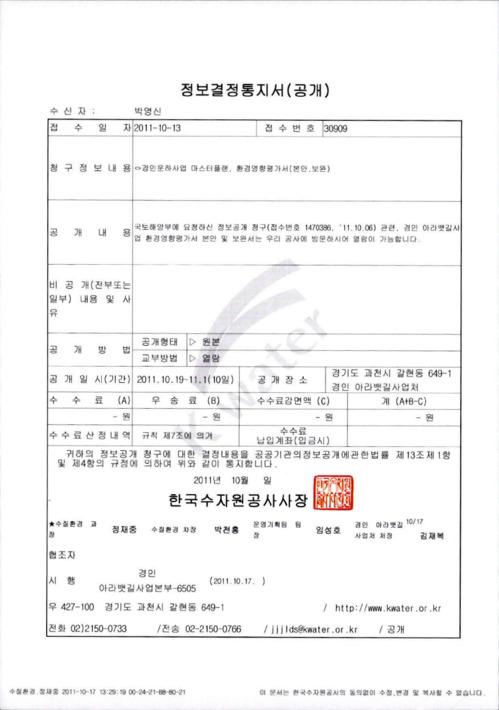 [한국수자원공사에서 녹색연합 박영신에게 보낸 정보결정통지서(공개)]