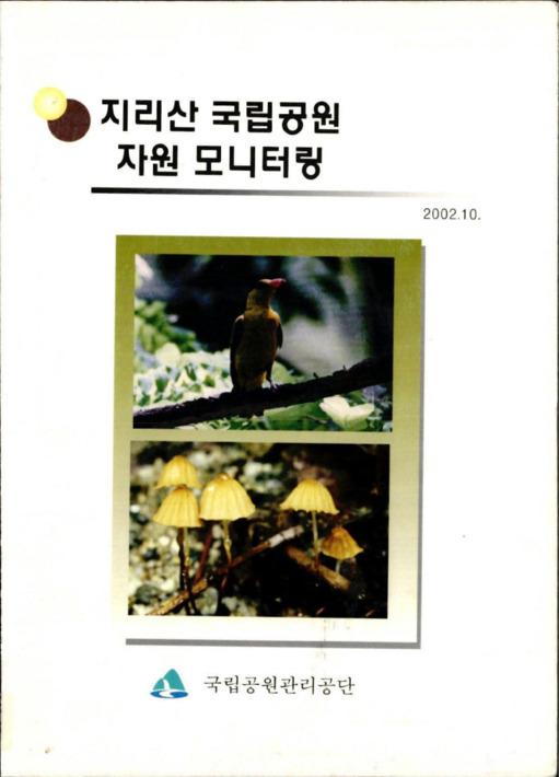 지리산 국립공원 자원 모니터링