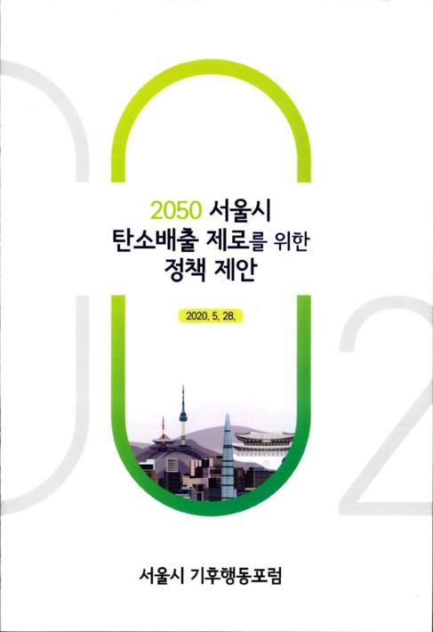 2050 서울시 탄소배출 제로를 위한 정책 제안