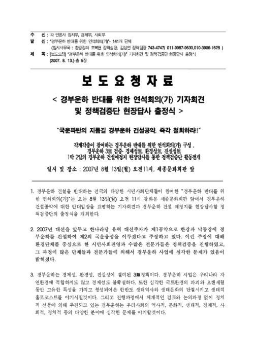 [보도자료] 경부운하반대를위한연석회의(가) 관련 기자회견 개최 안내
