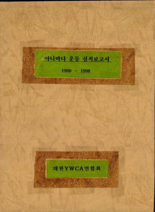 아나바다 운동 실적보고서 1990~1998