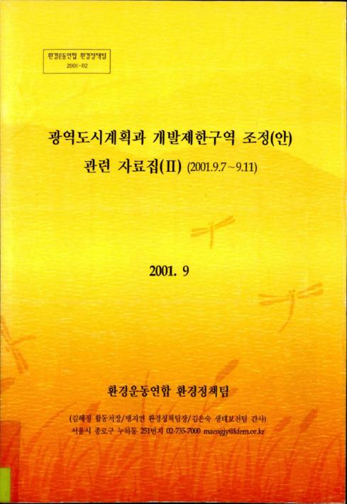환경운동연합 환경정책팀 2001-02