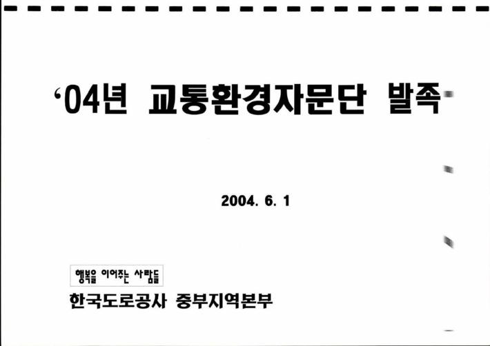 2004년 교통환경자문단 발족 및 운영계획