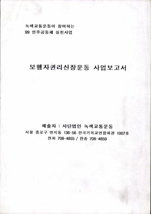 보행자권리신장운동 사업보고서