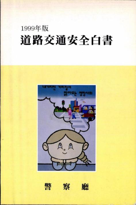1999년도 도로교통안전백서
