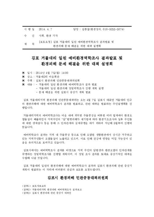 [보도자료] 김포 거물대리 일원 예비환경역학조사 결과 대책 설명회 개최 안내