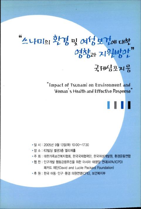 쓰나미의 환경 및 여성보건에 대한 영향과 지원방안 국제심포지움