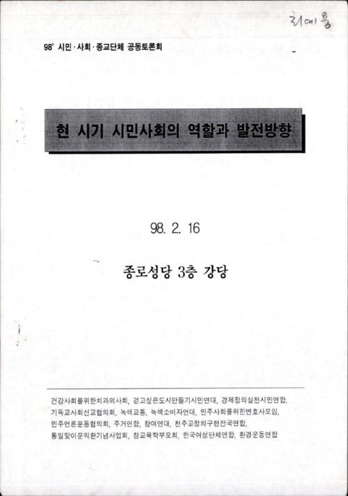 현 시기 시민사회의 역할과 발전방향