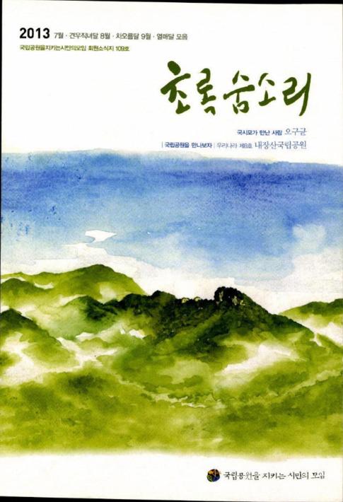 초록숨소리 109호