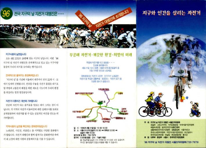 지구와 인간을 살리는 자전거