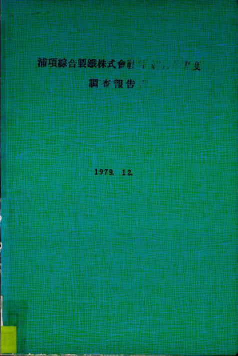 浦項綜合製鐵株式會社의 綜合公害度 調査報告書