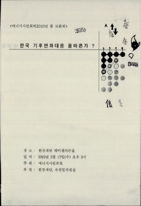 한국 기후변화대응 올바른가?
