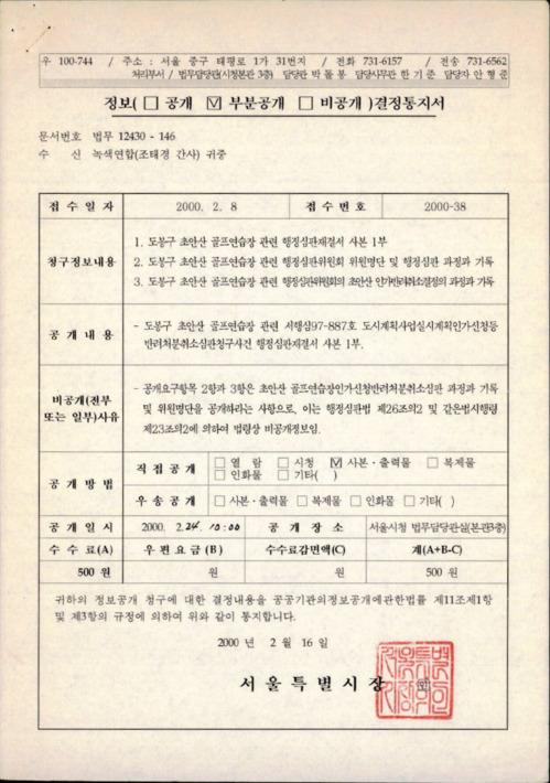 [정보 부분공개 결정통지서]