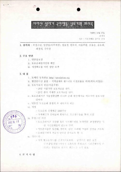 2000년 지리산살리기국민행동 제2차 실무기획 회의록