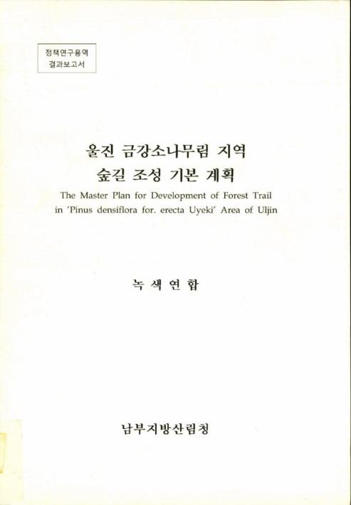 울진 금강소나무림 지역 숲길 조성 기본 계획