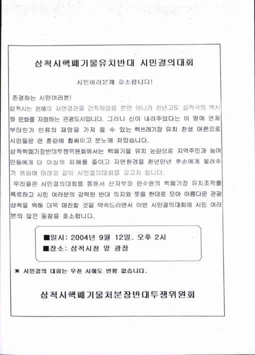 삼척시핵폐기물유치반대 시민결의대회