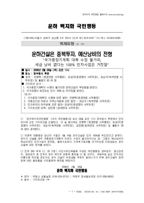 [보도자료] 운하건설 반대 집회 보도요청