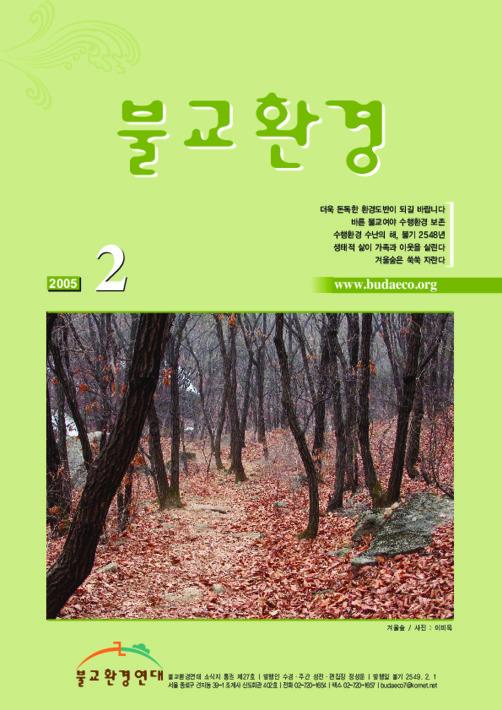 불교환경 2005년 통권 27호