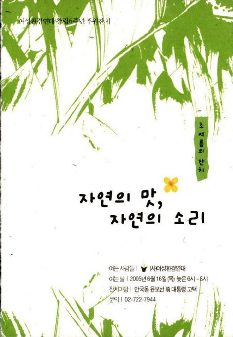 여성환경연대 창립 6주년 후원잔치 초대장