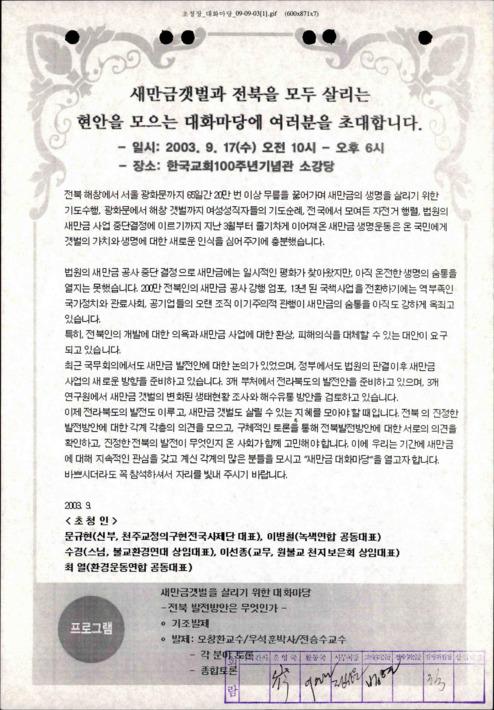 새만금갯벌과 전북을 모두 살리는 현안을 모으는 대화마당 초대문