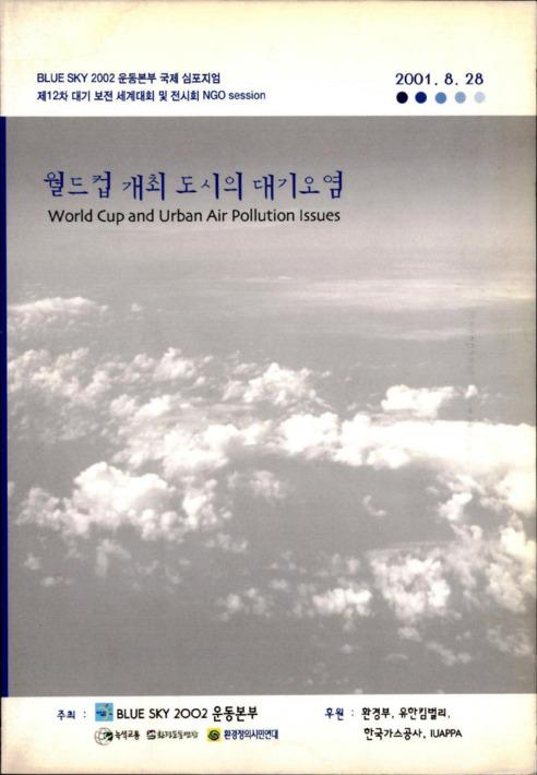 월드컵 개최 도시의 대기오염