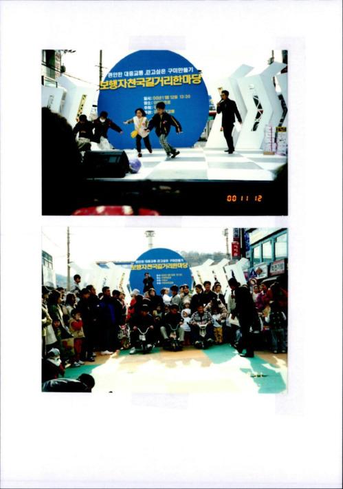 구미 보행자천국길거리한마당 행사 사진