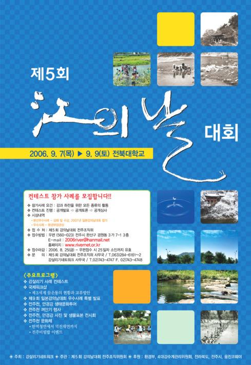 2006년 제5회 강의날대회 포스터