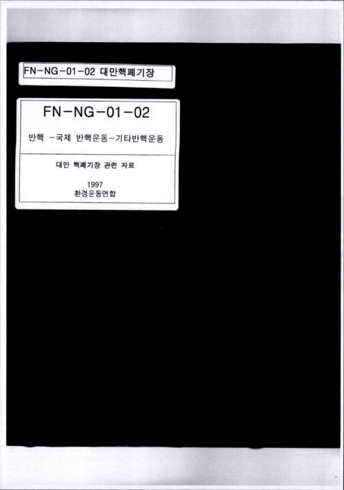 [대만 핵폐기장 관련 자료 철의 표지]