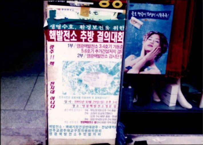 핵발전소 추방 결의대회 안내 포스터