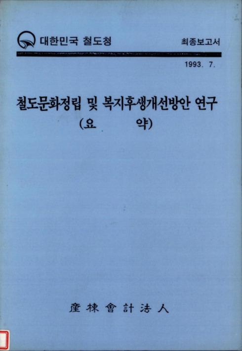 철도문화정립 및 복지후생개선방안 연구 (요약) 최종보고서