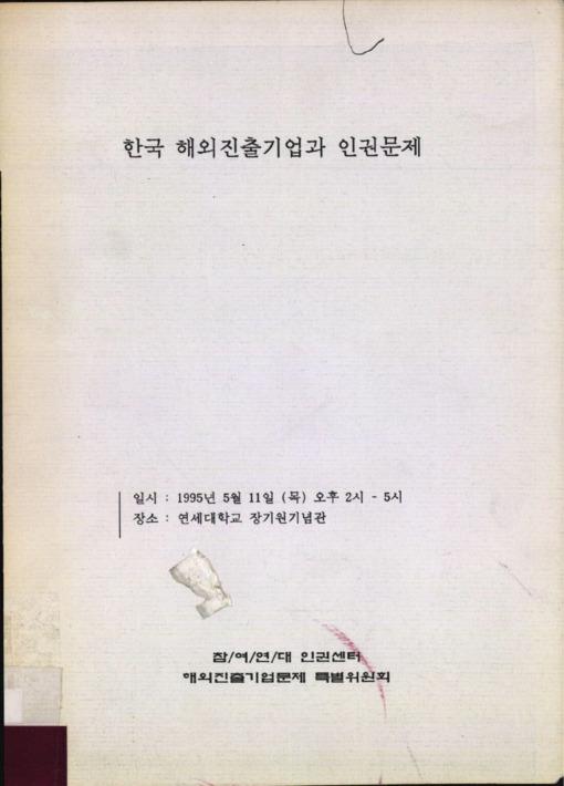 한국 해외진출기업과 인권문제