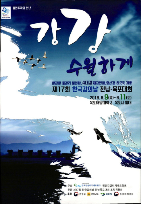 제17회 강의 날 전남.목포대회