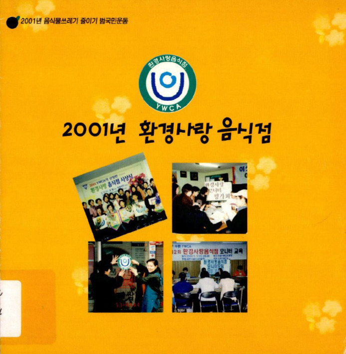 2001년 환경사랑 음식점