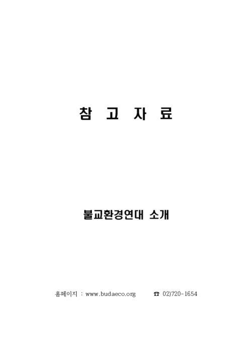 불교환경연대 소개