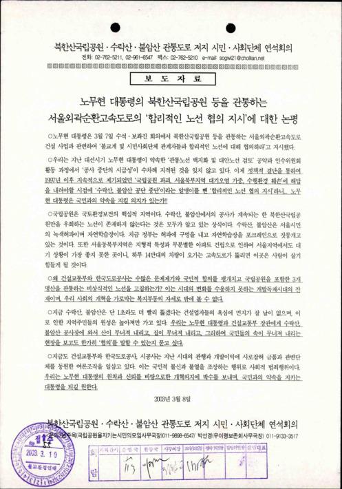 2003년 3월 8일 시민사회연석회의 보도자료