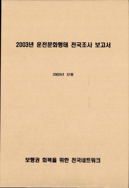2003년 운전문화행태 전국조사 보고서