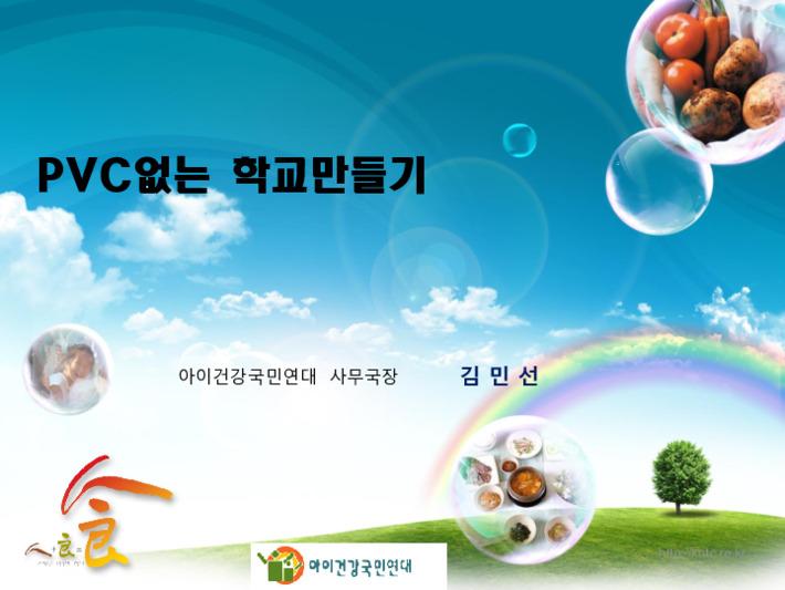 2014 서울시민 환경건강을 위한 토론회 발제자료