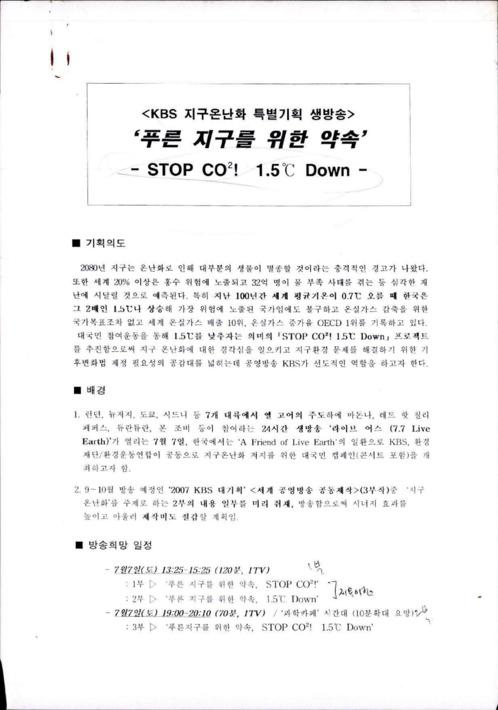 KBS 지구온난화 특별기획 생방송