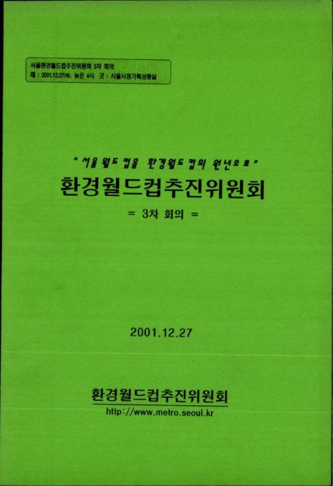 서울환경월드컵추진위원회 3차 회의