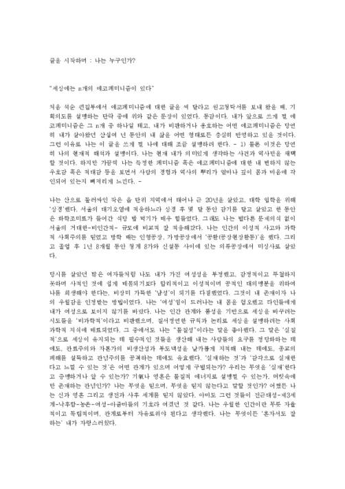 고려대학교 여성주의 교지 2003년 석순 23호