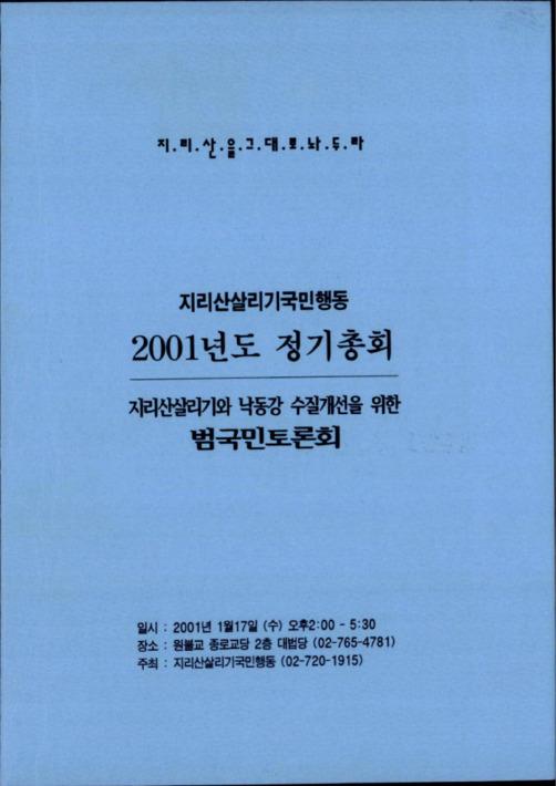 지리산살리기국민행동 2001년도 정기총회