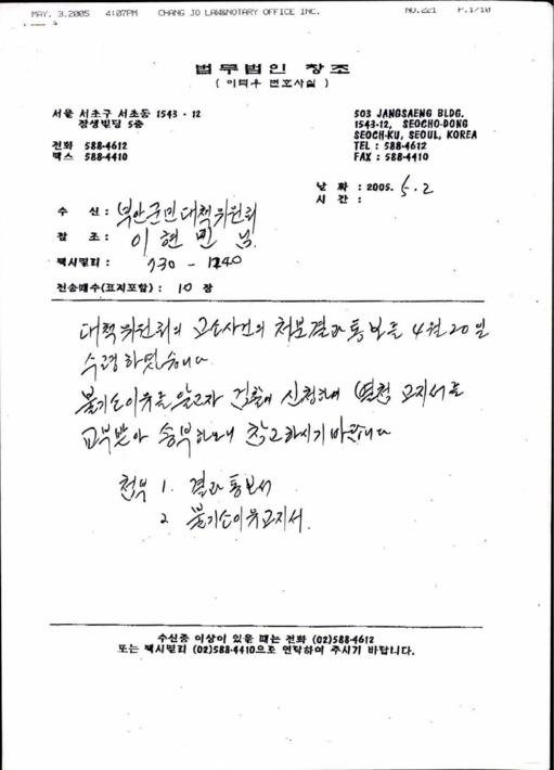 대책위원회의 고소사건의 처분결과통보