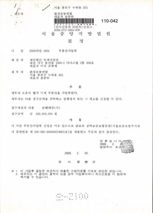 [환경운동연합 부동산 가압류 결정 통지서]